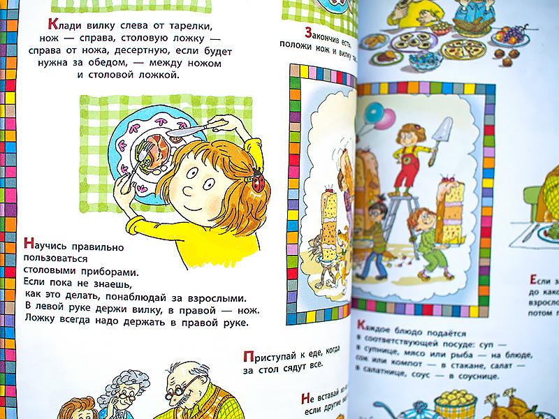 книга Хорошие манеры Наталья Крылова отзыв