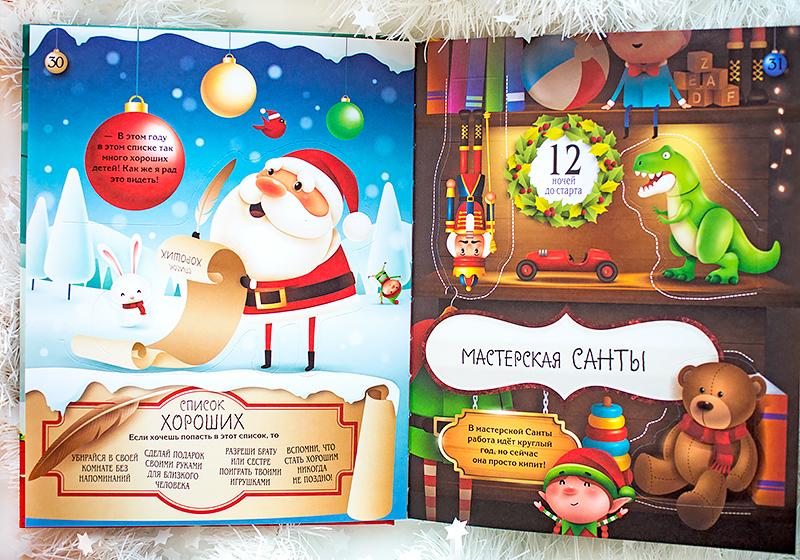 книга Новогодние заботы Санта-Клауса Стелла Колдуэлл отзыв