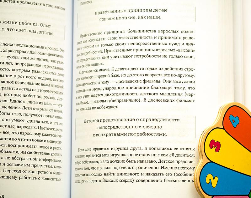книга Даниэль Новара Наказания бесполезны Как воспитывать, не попадая в ловушку эмоций отзыв