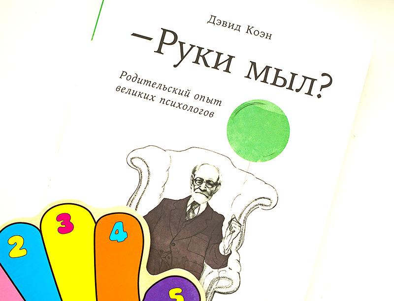 книга Руки мыл Родительский опыт великих психологов Дэвид Коэн отзыв