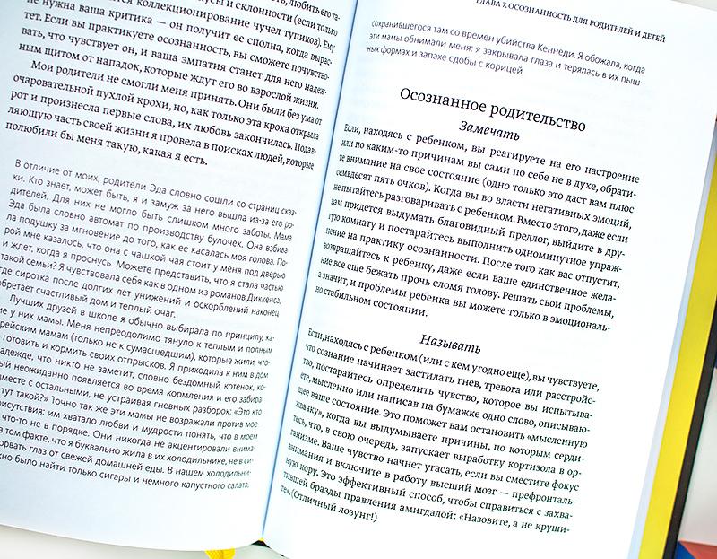 книга руби уэкс быть собой руководство по осознанности для тех кто на грани отзыв
