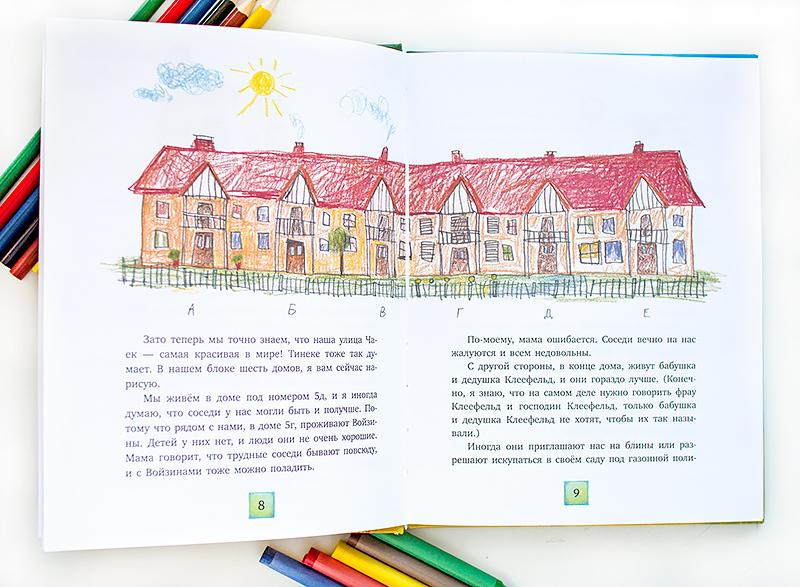 книга Дети с улицы Чаек Лето на улице Чаек Кирстен Бойе отзыв