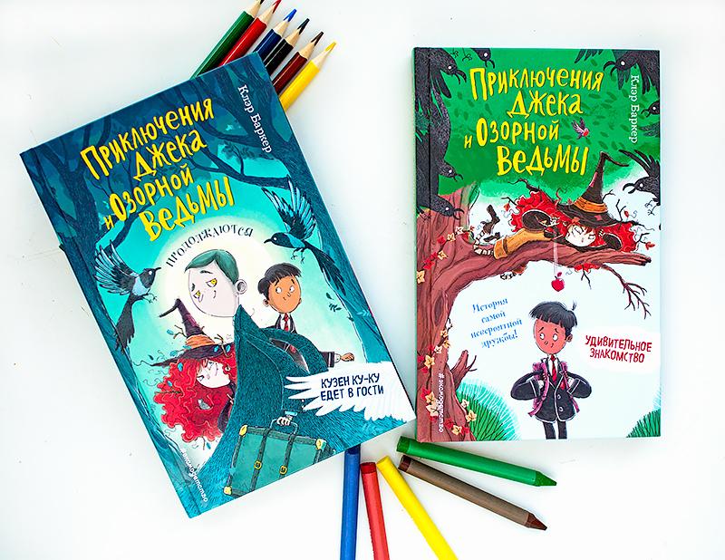 книга Приключения Джека и озорной ведьмы Клэр Баркер Удивительное знакомство Кузен Ку-ку едет в гости отзыв