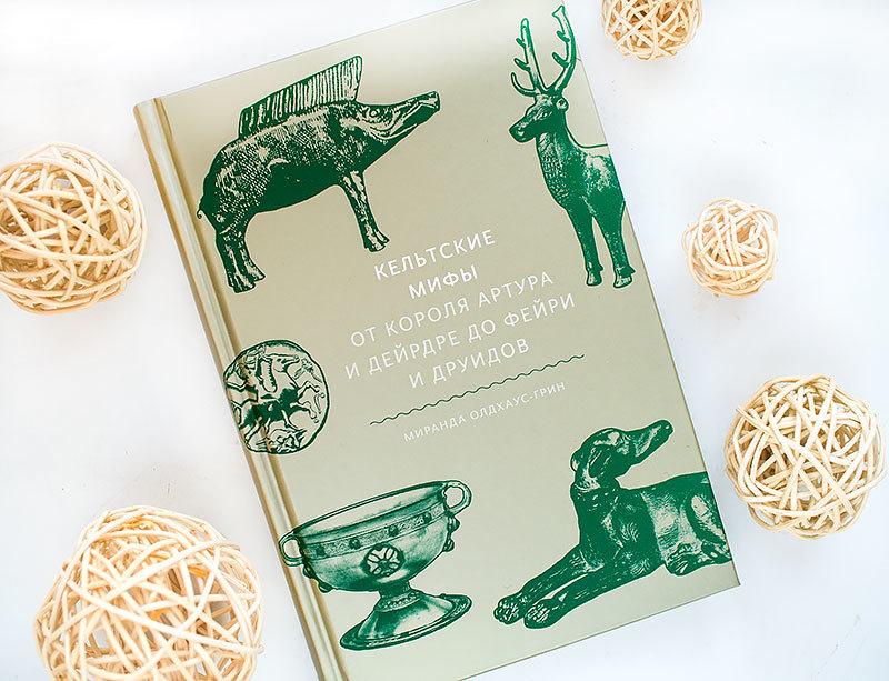 книга Кельтские мифы От Короля Артура и Дейрдре до фейри и друидов Миранда Олдхаус-Грин отзыв