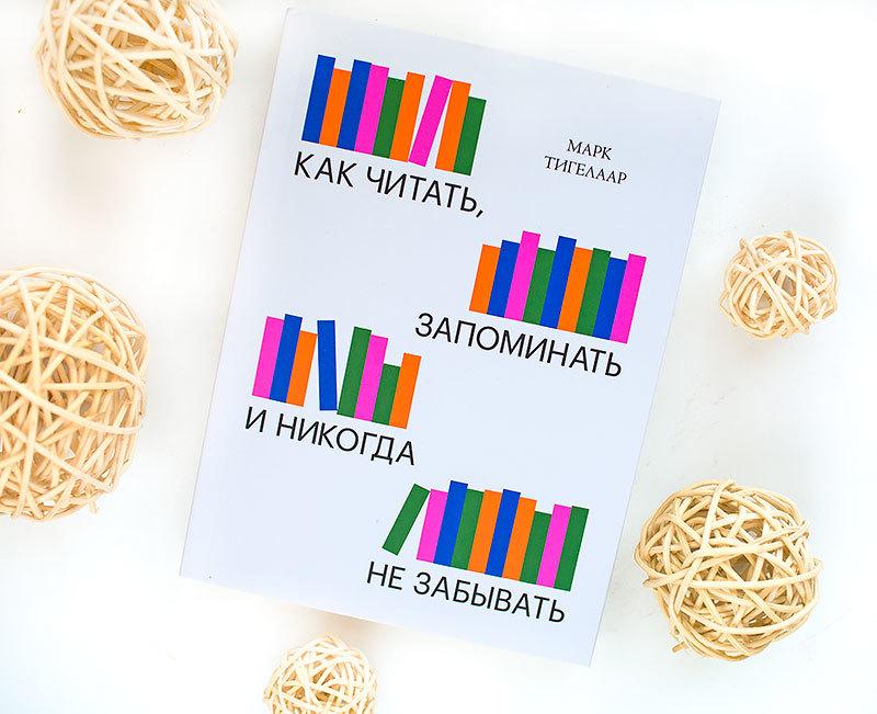 книга Как читать, запоминать и никогда не забывать Марк Тигелаар отзыв