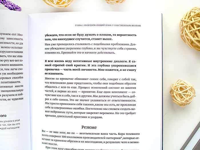 книга Освободи себя Уверенность и спокойствие за десять минут в день Бет Вуд Энди Баркер отзыв