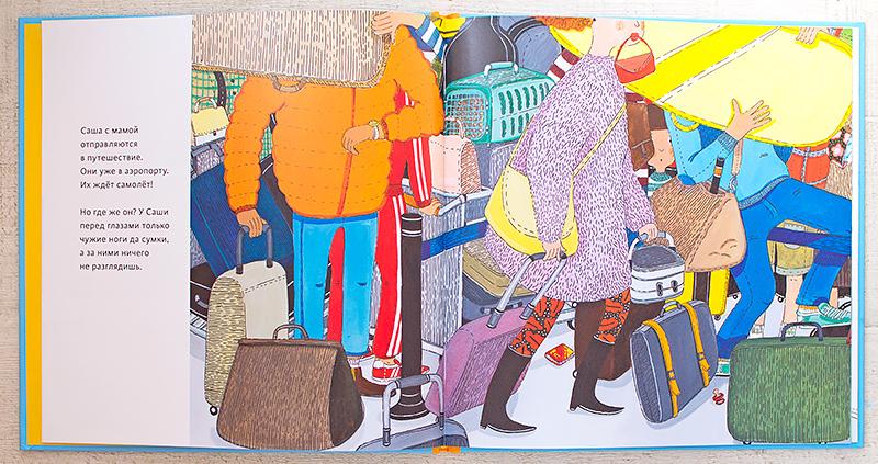 Саша летит отдыхать Саша идет стричься Анна-Карин Гархамн Полли и Нейл Дженни Колган Фигуры в математике физике и природе Квадраты треугольниках и кругах Кэтрин Шелдрик-Росс Билл Славин отзыв