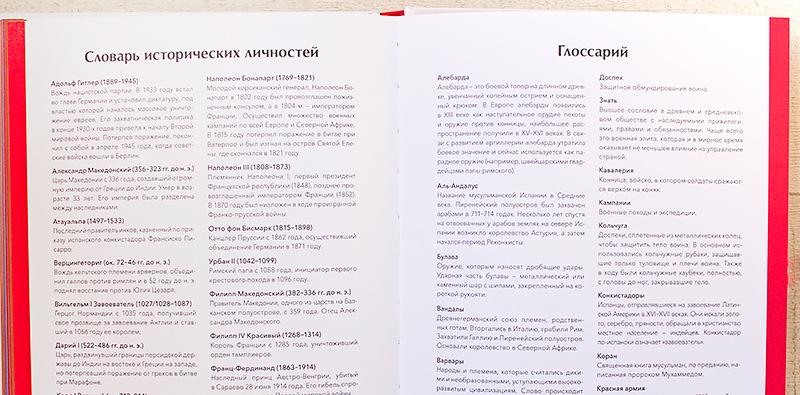 Военный костюм сквозь времена и страны Анна Красова и Анн-Флоранс Лемассон отзыв