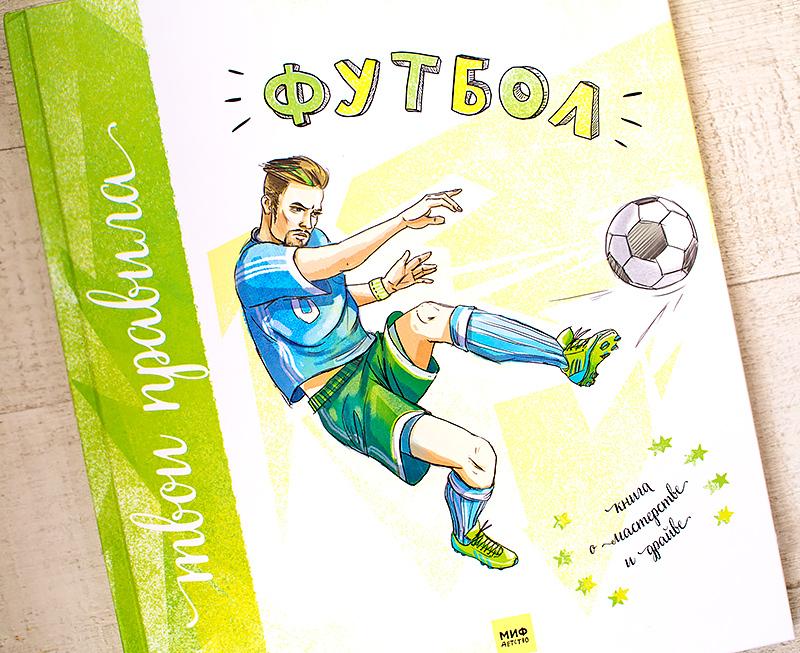 Футбол Книга о мастерстве и драйве Александр Муйжнек отзыв