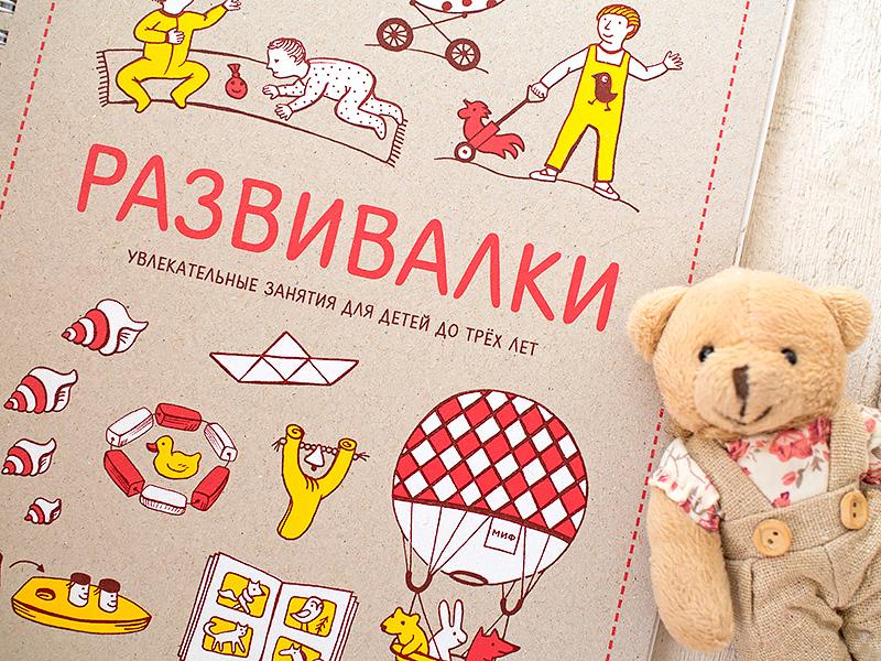 Развлечения для детей и родителей занималки находилки развивалки Отзыв