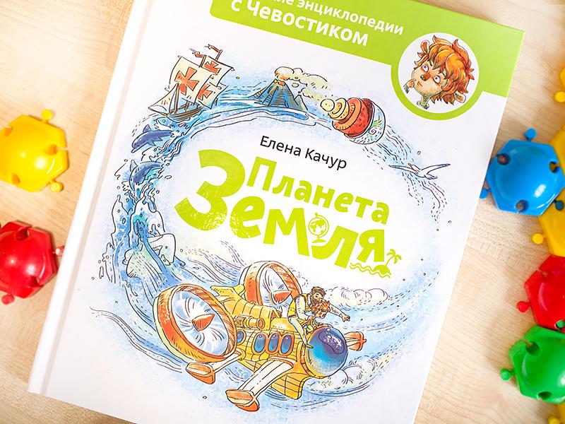 елена карачур детские энциклопедии с чевостиком планета земля отзыв