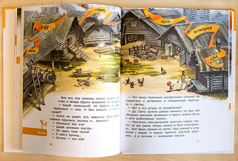 елена карачур детские энциклопедии с чевостиком как жили на руси отзыв