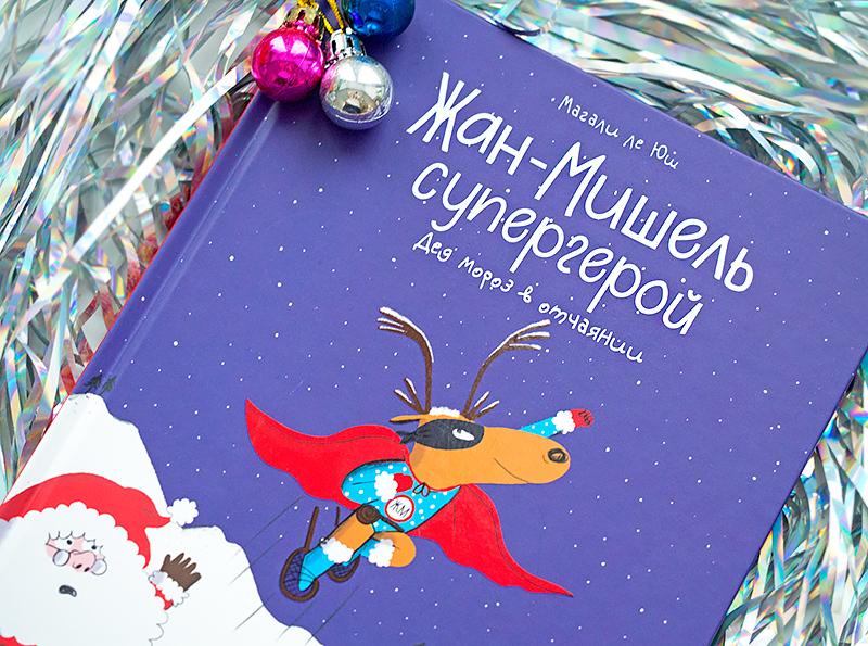 Жан-Мишель супергерой Дед Мороз в отчаянии Магали Ле Юш отзыв