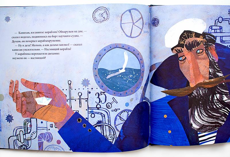 марина аромштам настоящий кораблик отзыв книга