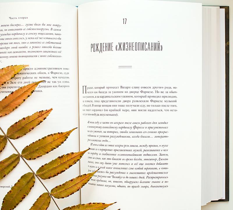 книга Коллекционер жизней. Джорджо Вазари и изобретение искусства Ингрид Роланд Ной Чарни отзыв фото