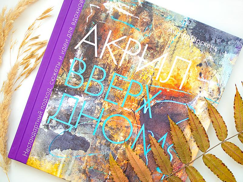 книга Акрил вверх дном Анита Херскенс отзыв фото