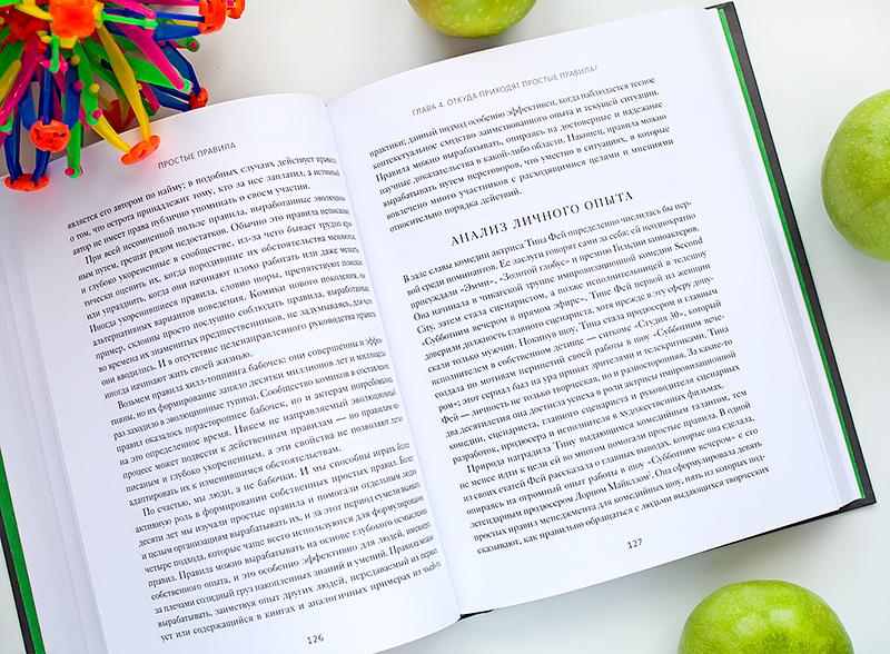 Простые правила Как преуспеть в сложном мире Дональд Сулл Кэтлин Эйзенхардт книги по саморазвитию повышению продуктивности отзыв