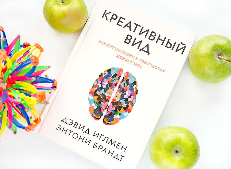 Креативный вид Как стремление к творчеству меняет мир» Дэвид Иглмен Энтони Брандт книги по саморазвитию креативности творчеству отзыв
