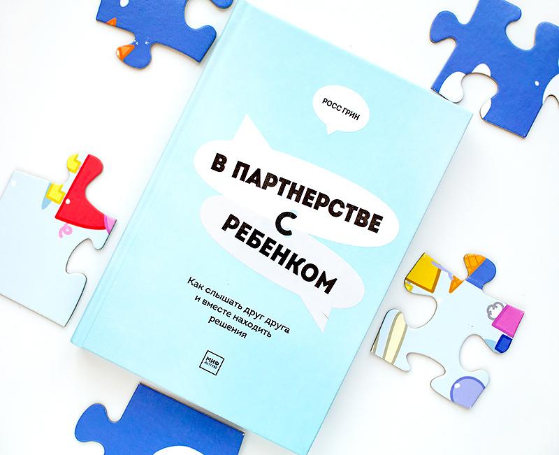 книга Росс Грин В партнерстве с ребенком отзыв