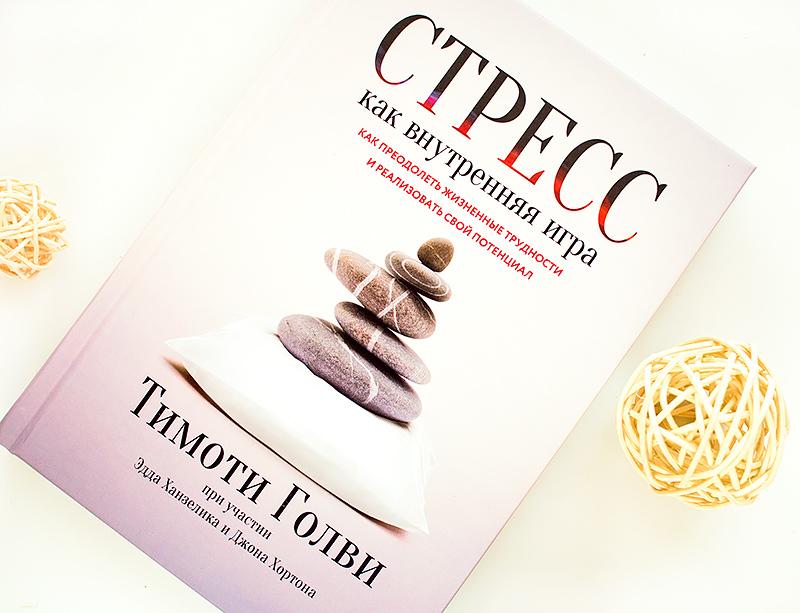 книга Стресс как внутренняя игра Тимоти Голви отзыв