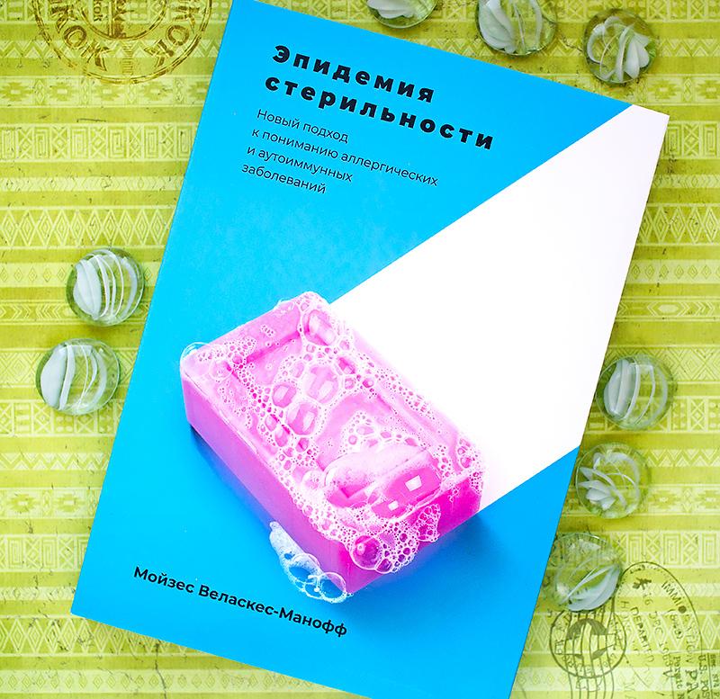 книга отзыв Эпидемия стерильности Новый подход к пониманию аллергических и аутоиммунных заболеваний Мойзес Веласкес-Манофф