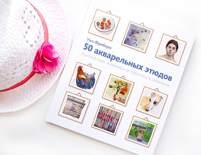 книга 50 акварельных этюдов. Краткий курс живописи от простого к сложному Уил Фриборн отзыв