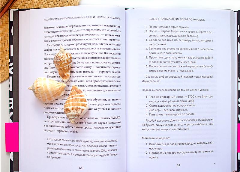 книга Анастасия Иванова Как перестать учить иностранный язык и начать на нем жить отзыв