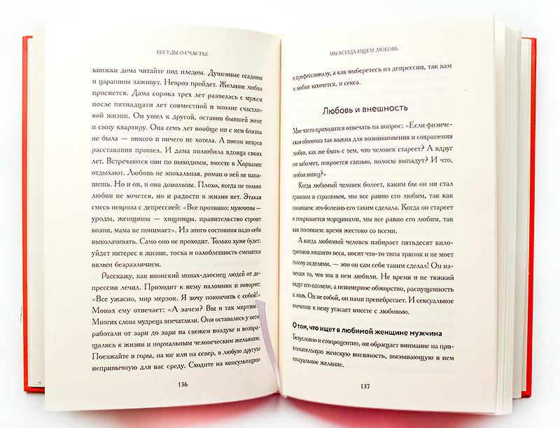 беседы о счастье аркадий панц отзыв книга