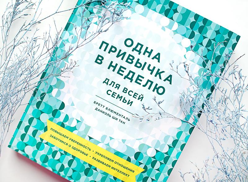 Одна привычка в неделю для всей семьи Повышаем уверенность, укрепляем отношения, заботимся о здоровье Бретт Блюментальотзыв книга