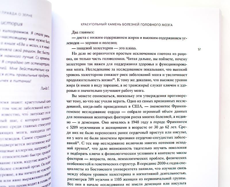 Дэвид Перлмуттер книга еда и мозг отзыв