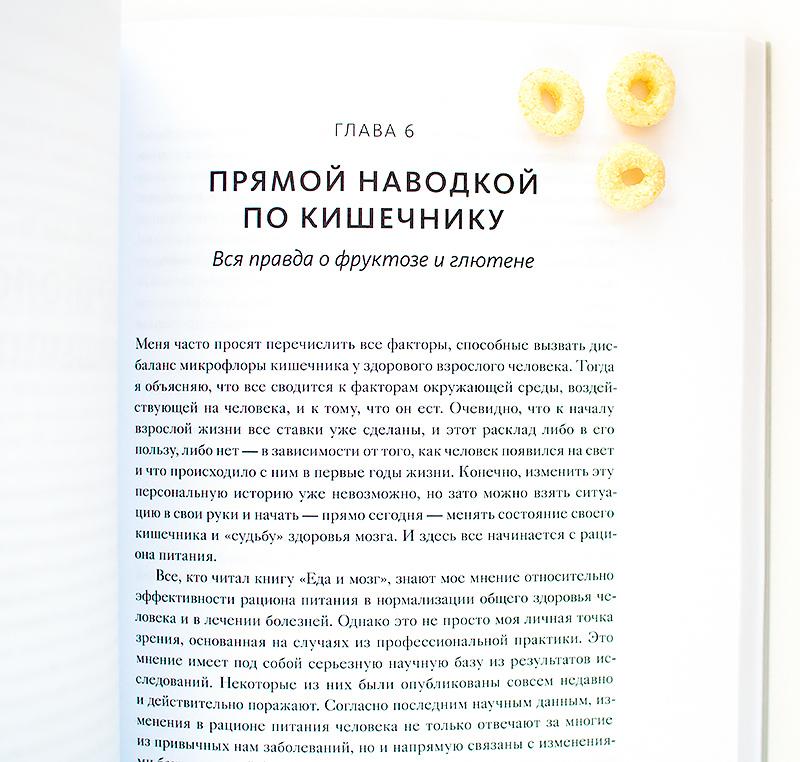 Дэвид Перлмуттер книга кишечник и мозг отзыв