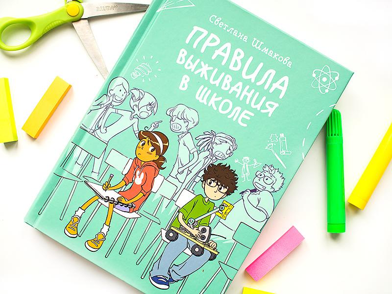 книга Правила выживания в школе Светлана Шмакова отзыв комикс