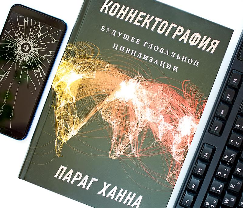 книга Коннектография. Будущее глобальной цивилизации» Параг Ханна отзыв