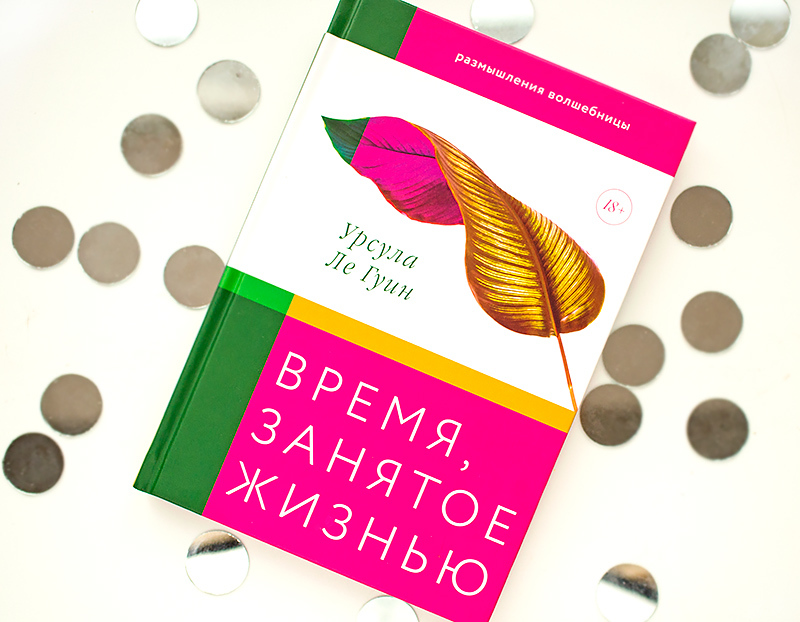 книга урсула ле гуин время занятое жизнью отзыв