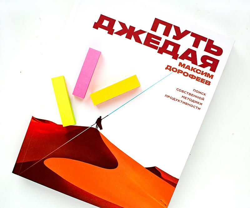 книга Путь джедая Поиск собственной методики продуктивности Максим Дорофеев отзыв
