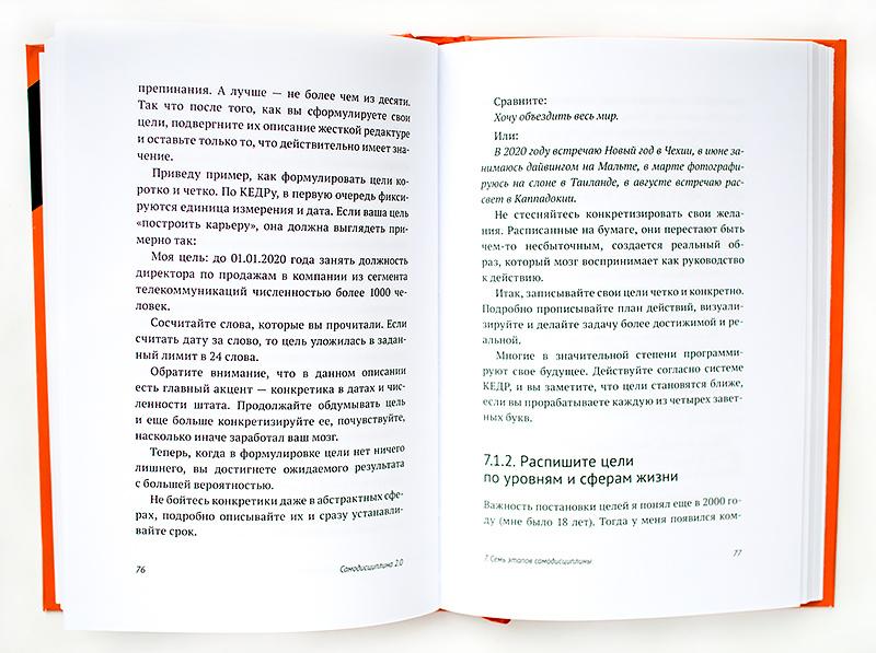 книга Владимир Якуба Самодисциплина 2.0 Как не проспать свою жизнь отзыв