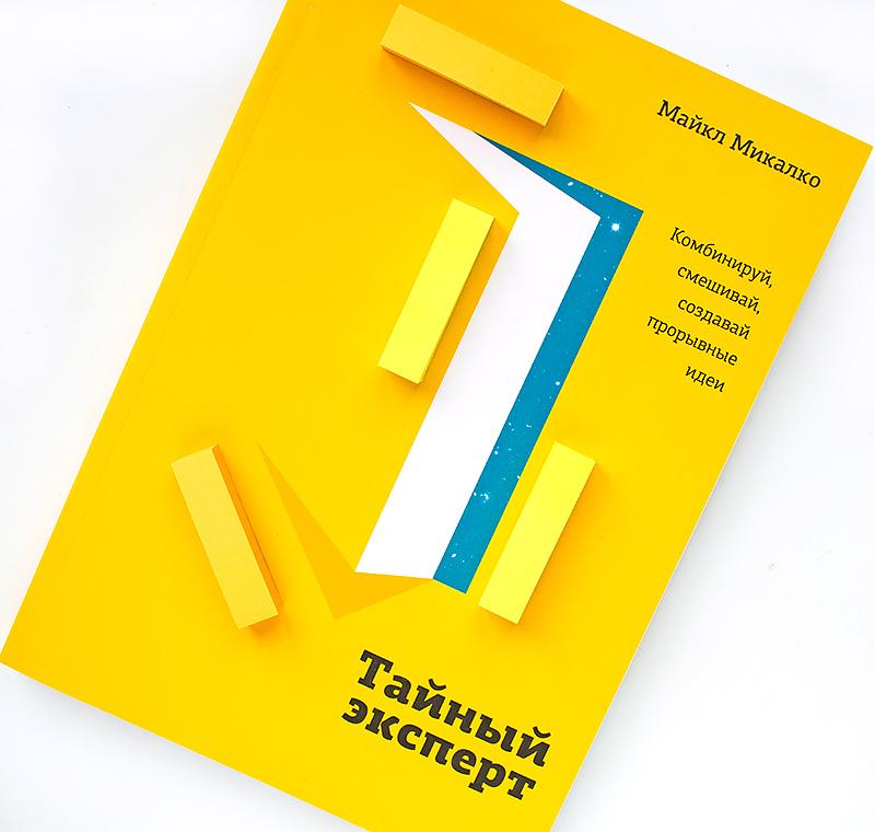 книга Тайный эксперт Комбинируй смешивай создавай прорывные идеи Майкл Микалко отзыв