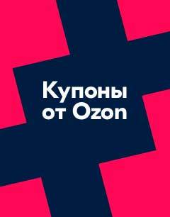 ozon купон промокод скидка 2019