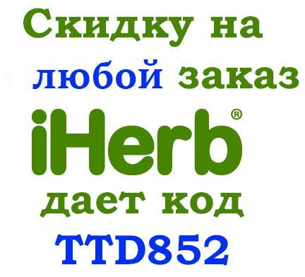 iHerb-код.jpg