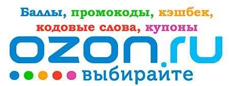 промокод озон 2020, ozon промокод, ozon кодовое, ozon кодовое слово, слово ozon, скидка озон, промокод озон, слова озон, озон кодовое, кодовое слово озон, баллы озон