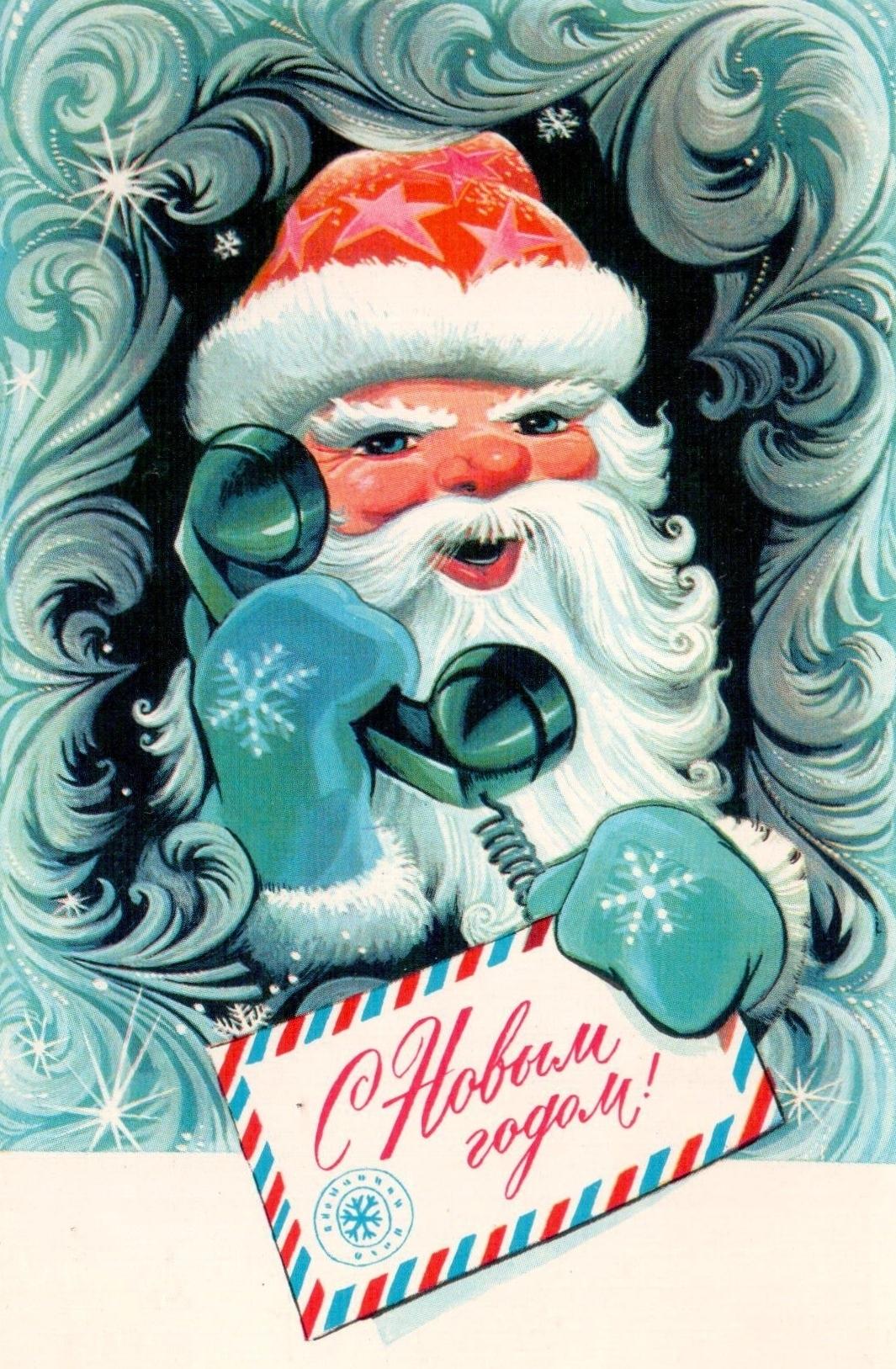 Фото дню, открытки с советский дед мороз