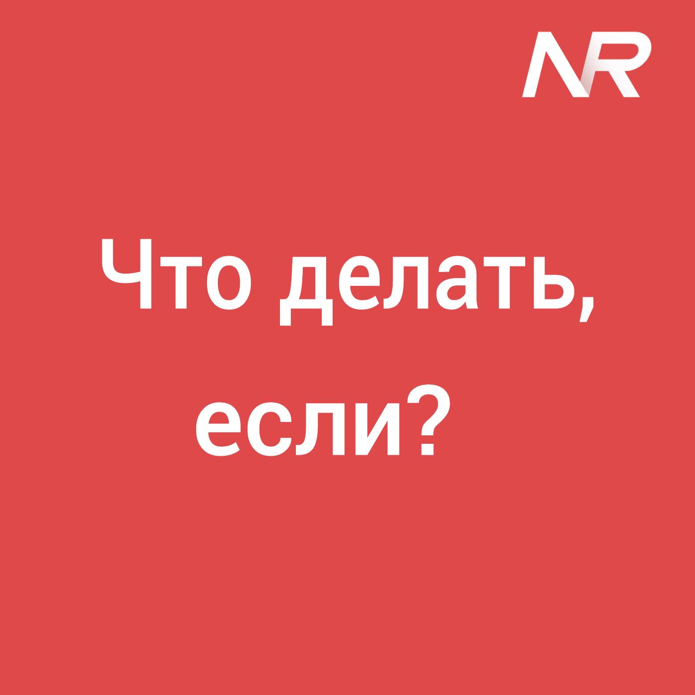 Что делать, если?