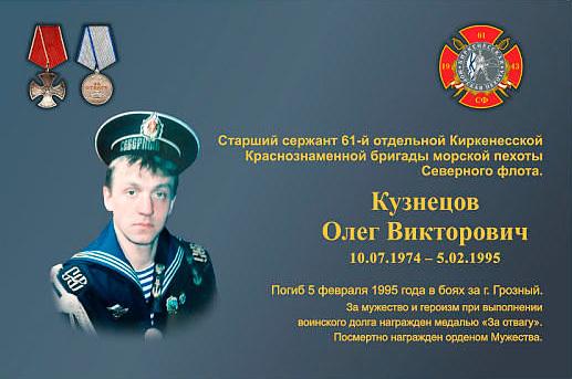 h-1751 Фотографии морских пехотинцев погибших в локальных конфликтах - Независимый проект =Морская Пехота России=