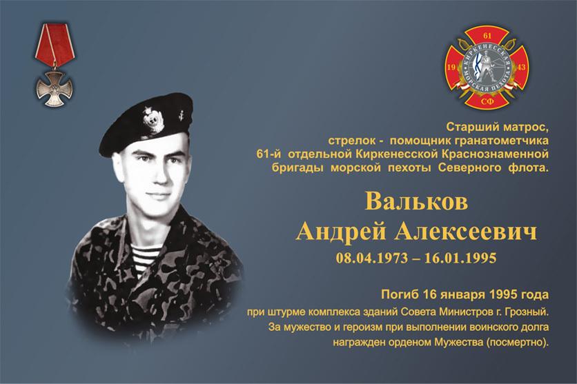 h-1753 Фотографии морских пехотинцев погибших в локальных конфликтах - Независимый проект =Морская Пехота России=