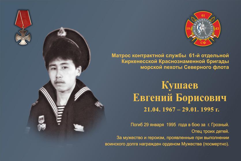 h-1756 Фотографии морских пехотинцев погибших в локальных конфликтах - Независимый проект =Морская Пехота России=