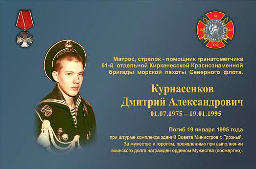 h-1757 Фотографии морских пехотинцев погибших в локальных конфликтах - Независимый проект =Морская Пехота России=