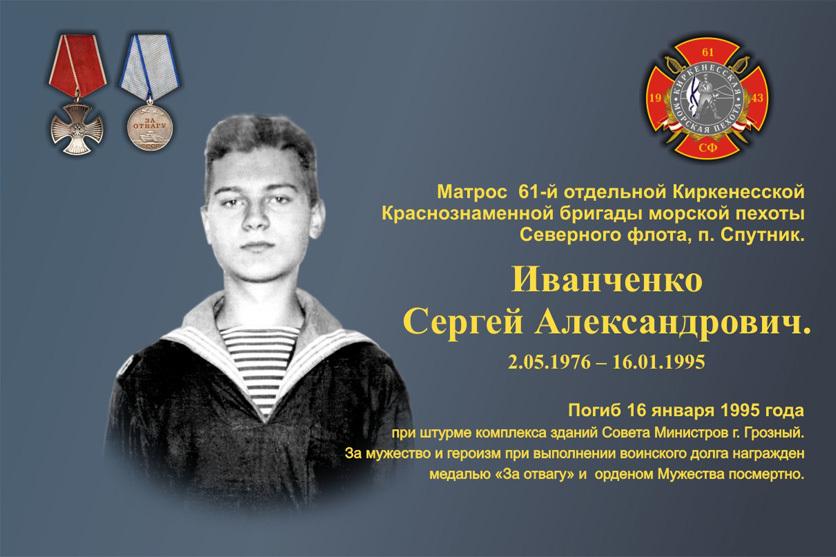h-1760 Фотографии морских пехотинцев погибших в локальных конфликтах - Независимый проект =Морская Пехота России=