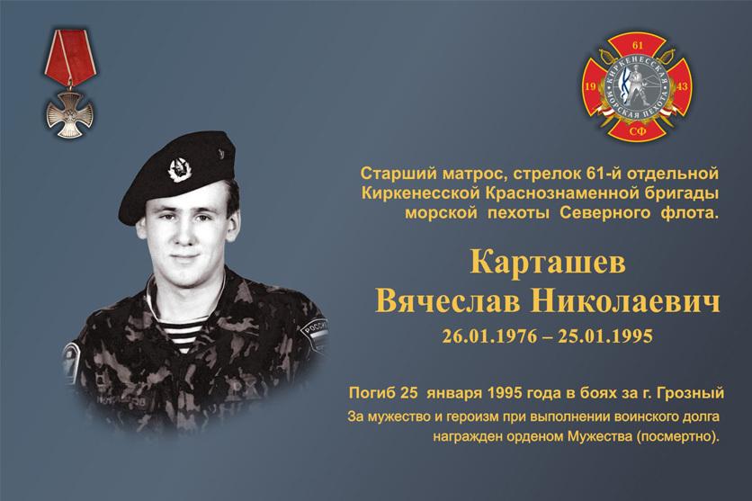 h-1761 Фотографии морских пехотинцев погибших в локальных конфликтах - Независимый проект =Морская Пехота России=