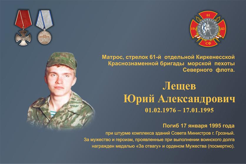 h-1763 Фотографии морских пехотинцев погибших в локальных конфликтах - Независимый проект =Морская Пехота России=