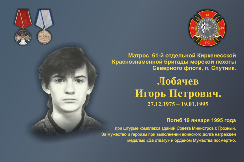 h-1765 Фотографии морских пехотинцев погибших в локальных конфликтах - Независимый проект =Морская Пехота России=